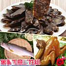 中元普渡拜拜 高興宴 萬事如意三牲組(油雞+香腸+午仔魚)