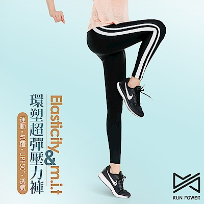 【Run Power】萊克超彈力休閒運動褲(寬細條紋)