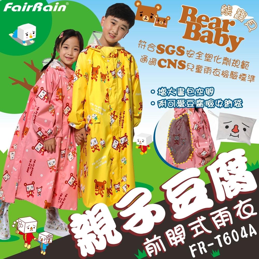【飛銳 FairRain】親子豆腐熊寶貝兒童前開式雨衣(兒童款)