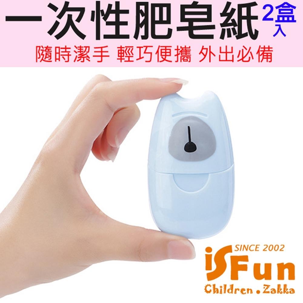 iSFun 便攜潔手 旅行一次性肥皂紙2盒入
