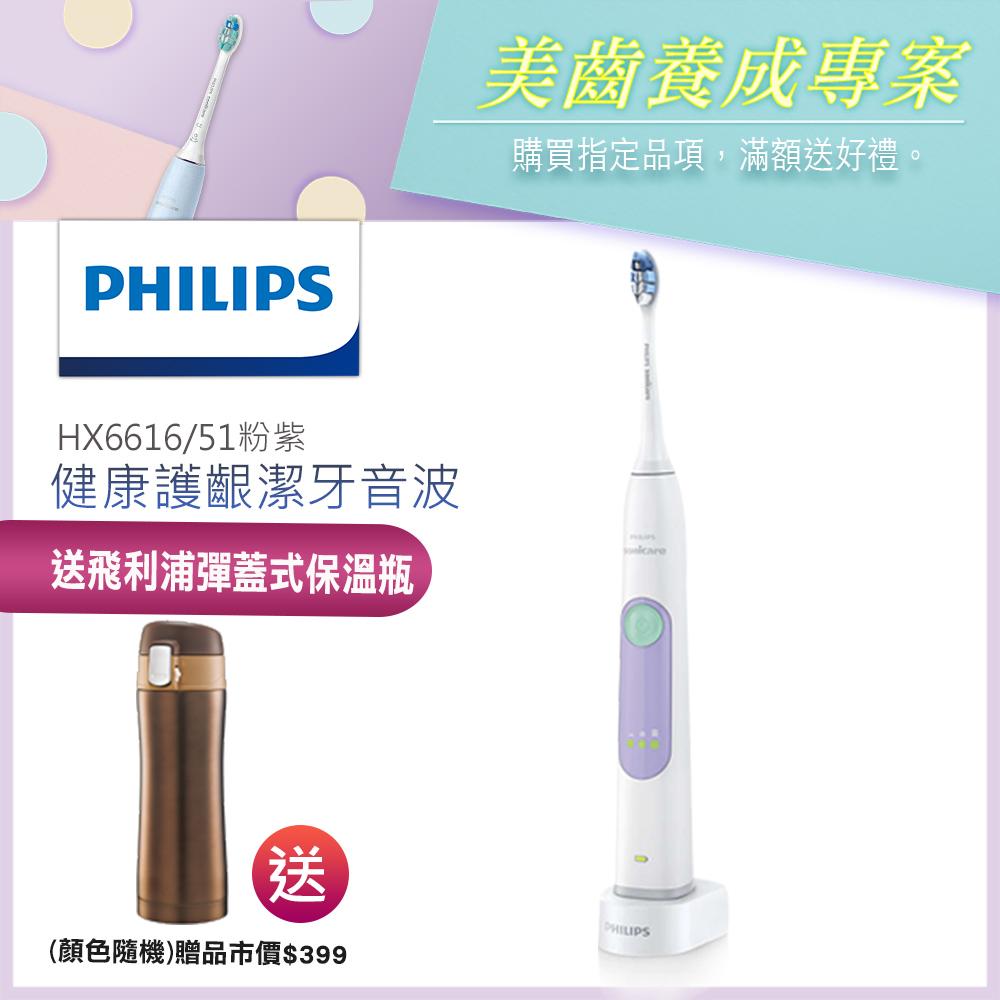 【Philips飛利浦】Sonicare護齦音波震動牙刷/電動牙刷HX6616/51(紫)