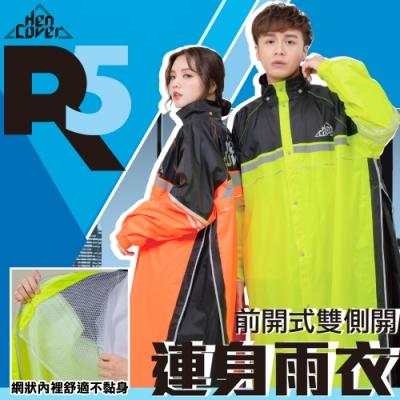 【飛銳 FairRain】R5前開式雙側開連身雨衣