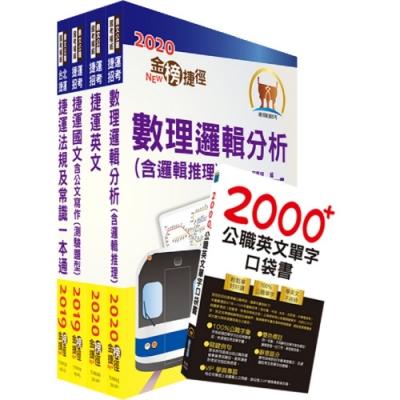 109年台北捷運招考(司機員、隨車站務員、站務員)套書(贈英文單字書、題庫網帳號、雲端課程)