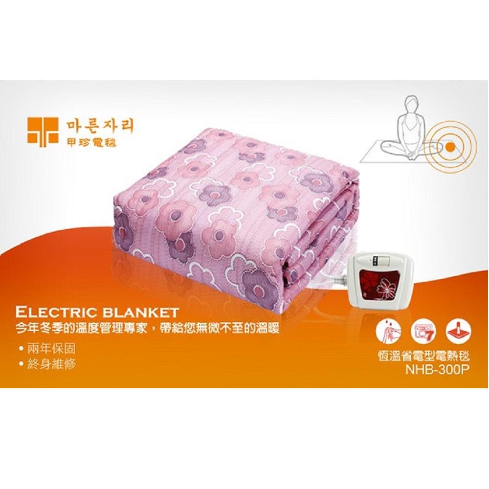 韓國 甲珍 單人/雙人恆溫電熱毯 NHB-300P