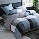 MONTAGUT-紐約生活-加大純棉兩用被床包組