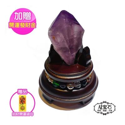 A1寶石 紫水晶-5A級巴西天然紫水晶簇/紫水晶柱/五型能量水晶木座-招財/開運/貴人運/擋煞/防小人(LV-23)