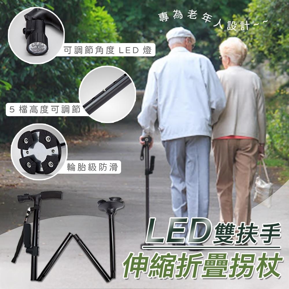 LED雙扶手伸縮折疊拐杖
