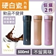 SWANZ 火炬陶瓷保溫杯(3色)- 500ml -雙件優惠組