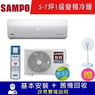 SAMPO聲寶 6-8坪 1級變頻冷暖冷氣 AM-SF41DC/AU-SF41DC R32冷媒