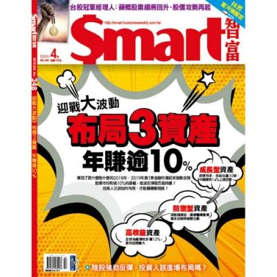 Smart智富月刊(二年24期)年度特殺方案