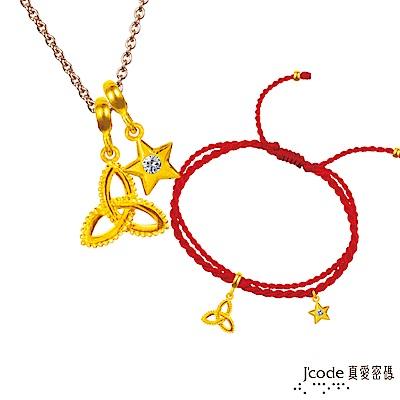 J'code真愛密碼 雙魚座-幸福結黃金墜子(流星) 送項鍊+紅繩手鍊