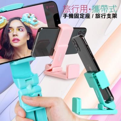 Peripower 百變旅遊趣好攜帶式手機固定座/車用手機架