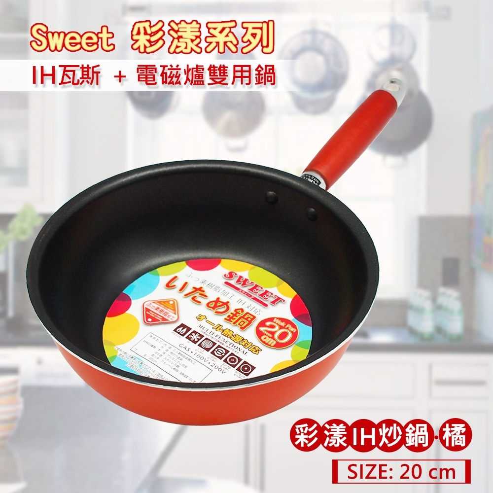 Sweet彩漾 輕巧不沾炒鍋-20cm