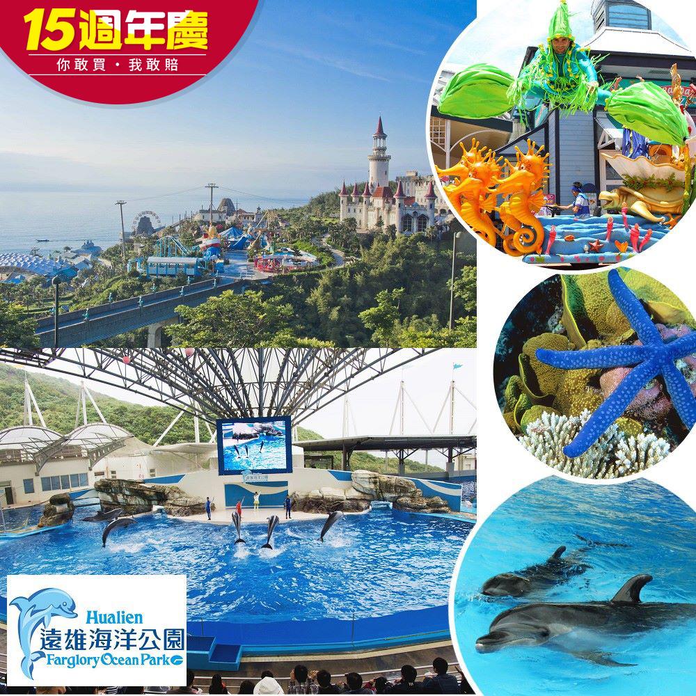 花蓮遠雄海洋公園 雙人套票(全票2張+雞排套餐+現金券100元)