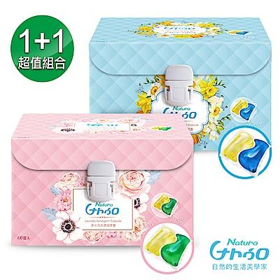 萊悠諾 Naturo 天然酵素香水洗衣濃縮膠囊兩入組(大)-玫瑰+小蒼蘭