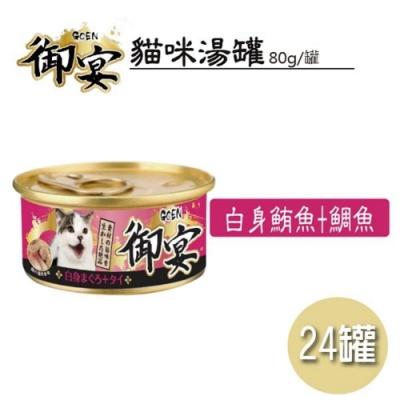 御宴GOEN - 貓咪湯罐白身鮪魚+ 鯛魚80G 24罐/箱(貓罐)