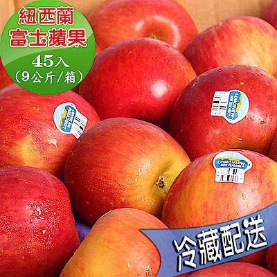 愛蜜果 紐西蘭FUJI富士蘋果45顆禮盒~約9公斤/盒(冷藏配送)
