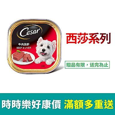 西莎餐盒 (100g*24入)-口味任選