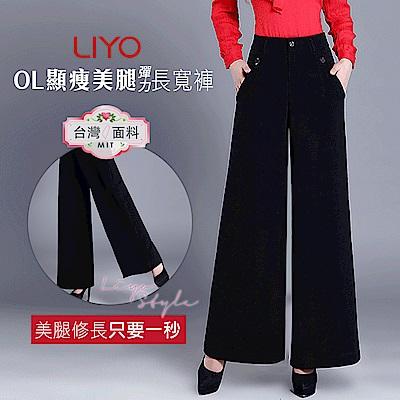 褲子-LIYO理優-MIT顯瘦美腿提臀鬆緊彈力OL長寬褲