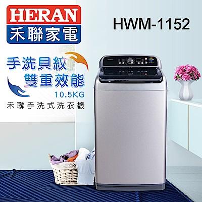 HERAN禾聯 10.5KG 定頻直立式洗衣機 HWM-1152
