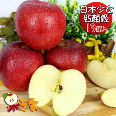 【果之家】日本少女紅顏姬蘋果XL特級13顆禮盒(約8.3台斤單顆約380公克)