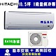 HITACHI日立 10.5坪 1級變頻冷專冷氣 RAC-63SK1/RAS-63SK1 精品系列 product thumbnail 1