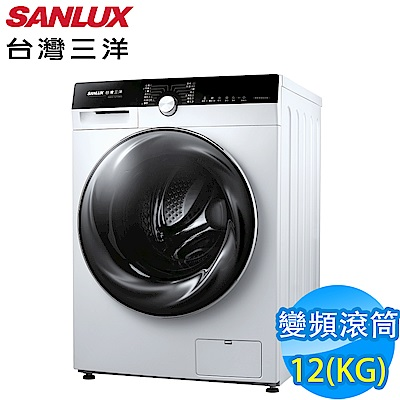 SANLUX台灣三洋 12KG 變頻洗脫烘滾筒洗衣機 AWD-1270MD