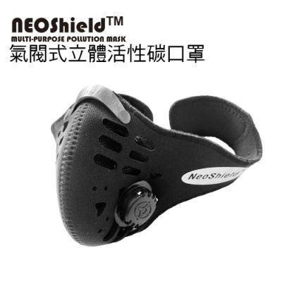 NEOShield氣閥式立體活性碳口罩-快