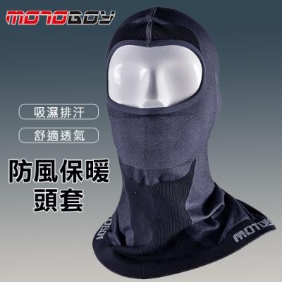 【MotoBoy】戶外防風防寒防曬保暖頭套 吸濕排汗 頭罩