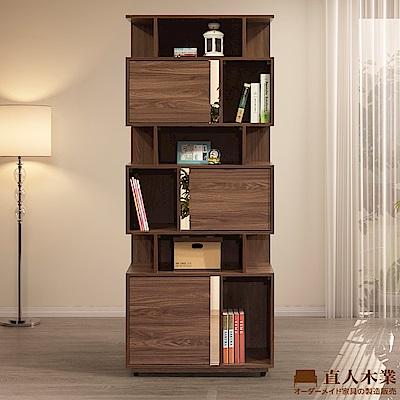 日本直人木業-ALEX胡桃木簡約80CM功能櫃/書櫃/收納櫃