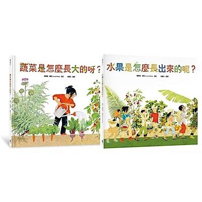 食農教育小田園繪本套書(蔬菜是怎麼長大的呀? + ......