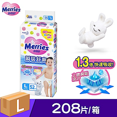 妙而舒 瞬吸舒爽紙尿褲(L) (52片X4包/箱購)