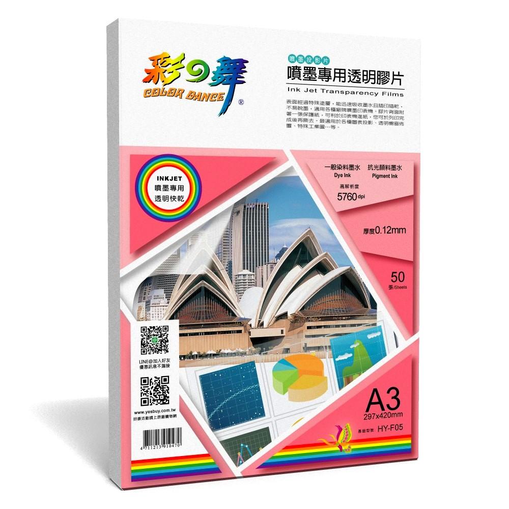 彩之舞 A3 噴墨專用透明膠片 HY-F05 50張