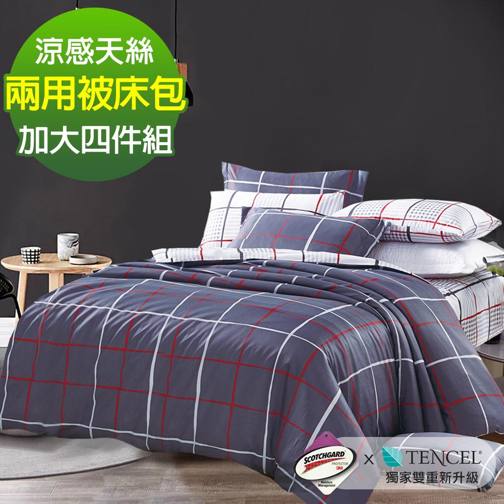 Ania Casa 寶格麗 涼感天絲 採用3M吸溼排汗專利 加大鋪棉兩用被床包組