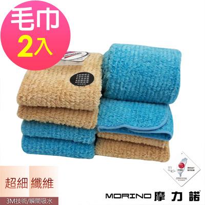 超細纖維條紋毛巾(超值2件組)  MORINO摩力諾