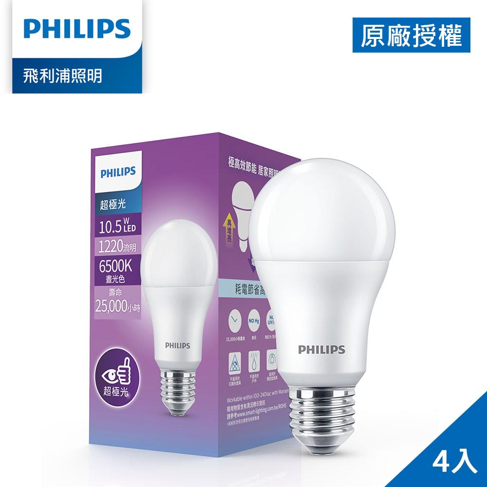 Philips 飛利浦 超極光 10.5W LED燈泡-晝光色6500K 4入 (PL009)