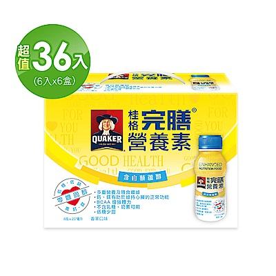 桂格完膳營養素 含白藜蘆醇配方237ml*36入