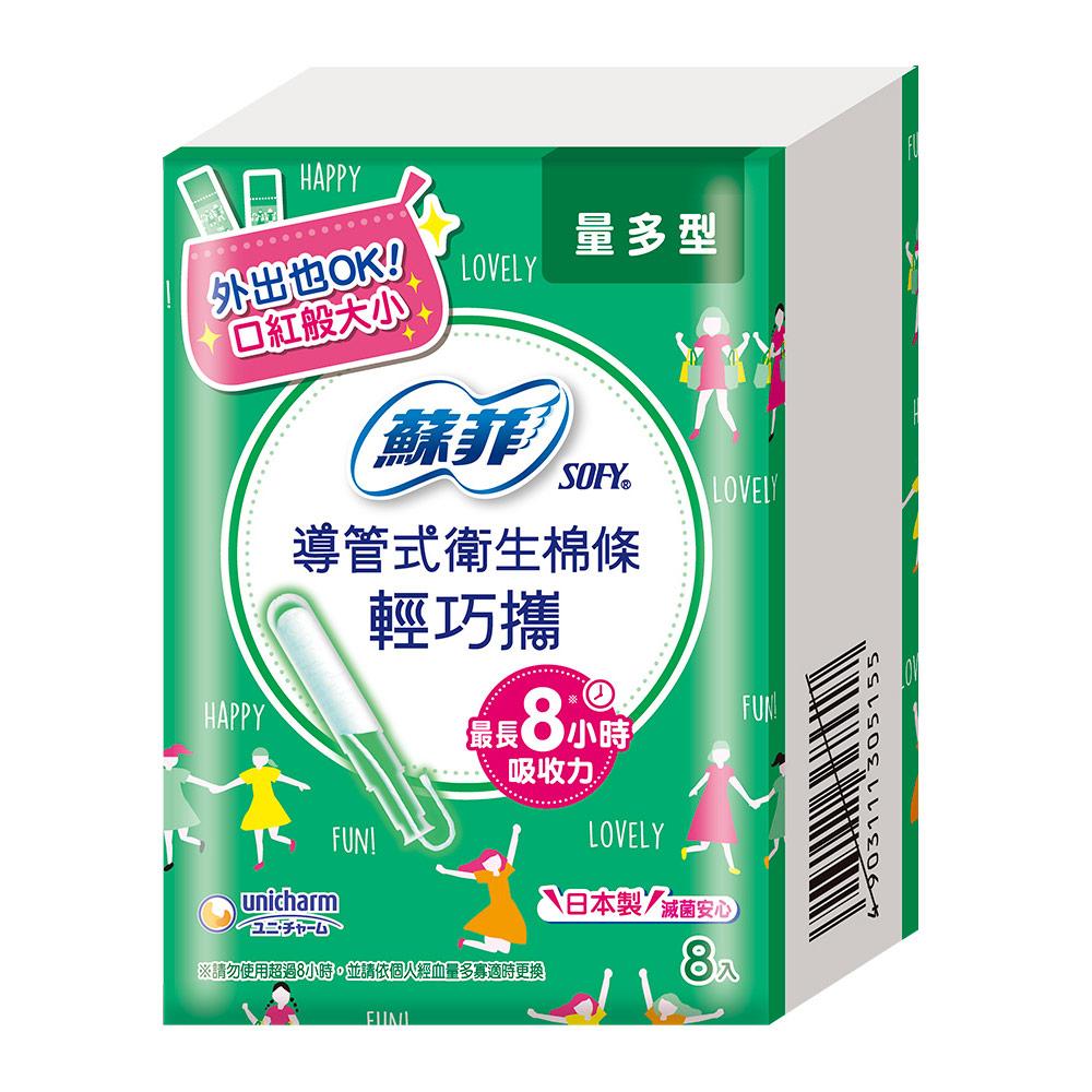 蘇菲 導管棉條輕巧攜量多型 (8入/盒)