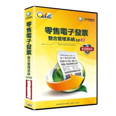 QBoss 零售電子發票整合管理系統 - 單機版