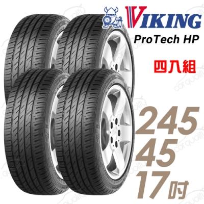 【維京】PTHP 運動操控輪胎_送專業安裝_四入組_245/45/17 99Y(PTHP)