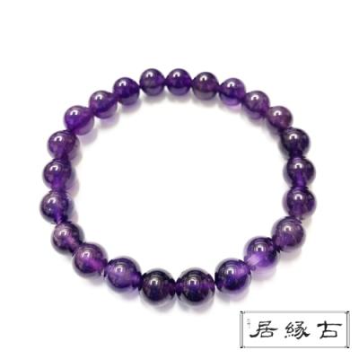 【古緣居】紫遇貴人頂級烏拉圭水晶圓珠手鍊( 8mm)