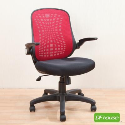 《DFhouse》尼爾立體曲線辦公椅-紅色  60*60*90-100