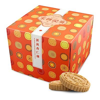 英記餅家 蛋黃杏仁餅(6入/盒)
