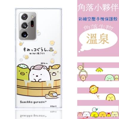 【角落小夥伴】三星 Samsung Galaxy Note20 Ultra 5G 防摔氣墊空壓保護手機殼(溫泉)