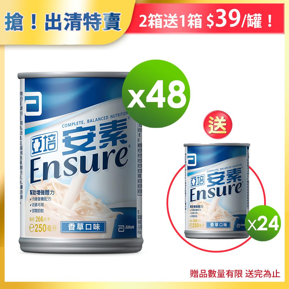 (即期品)亞培 安素香草口味(250ml x24入)x2箱 效期2021/5/22
