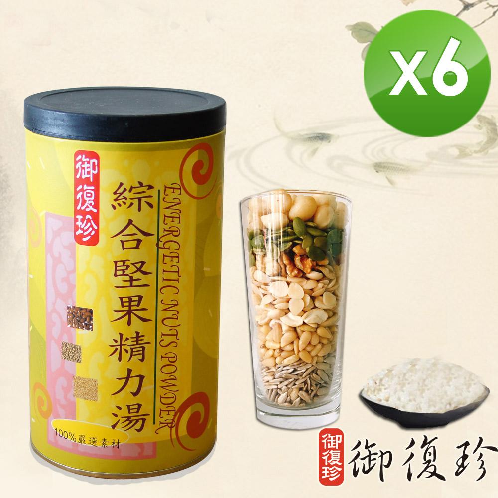 御復珍 綜合堅果精力湯6罐組(600g/罐)
