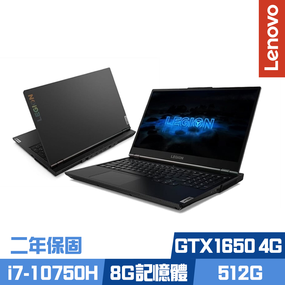 Lenovo Legion 5i 15.6吋電競筆電 (i7-10750H/GTX1650 4G獨顯/8G/512G PCIe SSD/Legion/120Hz/二年保固)