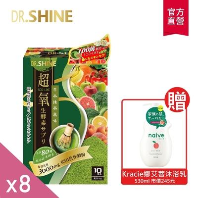 (8入組)【DR.SHINE】超氧生酵素10入/8盒