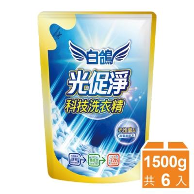 白鴿 光促淨護纖科技洗衣精-補充包1500gx6包