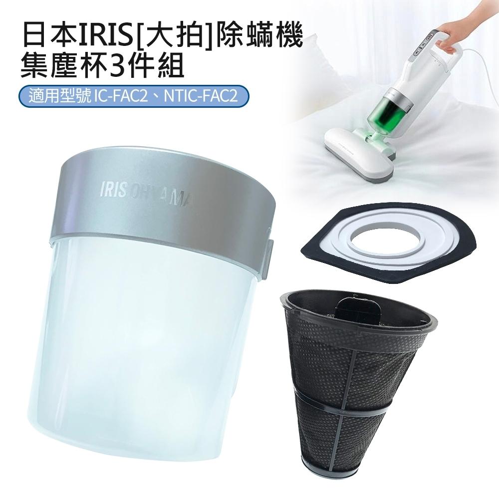 日本IRIS 除蟎機(大拍)集塵杯套3件組(CFFSC2) 副廠 IC-FAC2/3